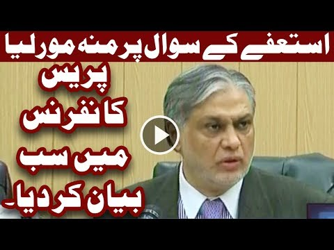 Astifa Kay Sawal Par Ishaq Dar Ka Reaction! - Headlines and Bulletin - 09:00 PM - 16 October 2017