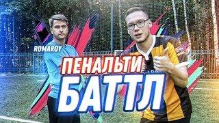 ПЕНАЛЬТИ БАТТЛ против ROMAROY/PENALTY BATTLE vs. РОМАРОЙ