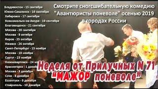 """Неделя от Прилучных № 71 - """"Мажор поневоле"""")"""