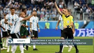 Аржентина е на осминафинал!