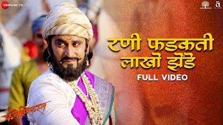 Rani Phadakti Lakho Zende - Full Video | Fatteshikast | Chinmay M & Mrinal K | Ajay P & Ashutosh M