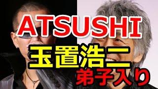 ATSUSHIが玉置浩二に弟子入りしました。 日本を代表するボーカリストと...