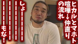 【ヒカルvsマホト】喧嘩→仲直りコラボの流れ。しょーもな!!! thumbnail