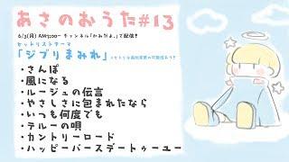 【かみなま】あさのおうた#13【立体音響弾き語り】