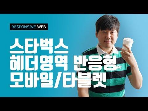 헤더영역 모바일, 타블렛 반응형 적용 - 스타벅스 웹사이트 따라만들기 - With Rem, Xeicon - Startbucks Responsive Web