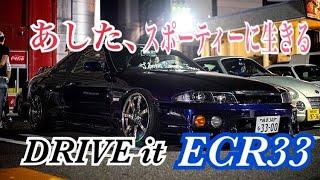 【愛車紹介】男だったら、乗ってみな!DRIVE it ECR33