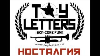 Toy Letters - Носталгия