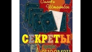 Презентации книги Сильви Штайнбэк