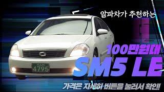 100만원대중고차 SM5, 1인소유 스마트키 썬루프 무…