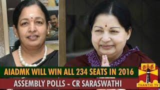 AIADMK will Win All 234 Seats in 2016 Assembly Polls : C.R. Saraswathi spl tamil video news 29-08-2015 Thanthi TV