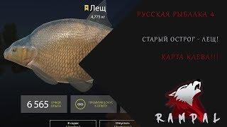 Російська Рибалка 4! Старий Острог - Лящ!