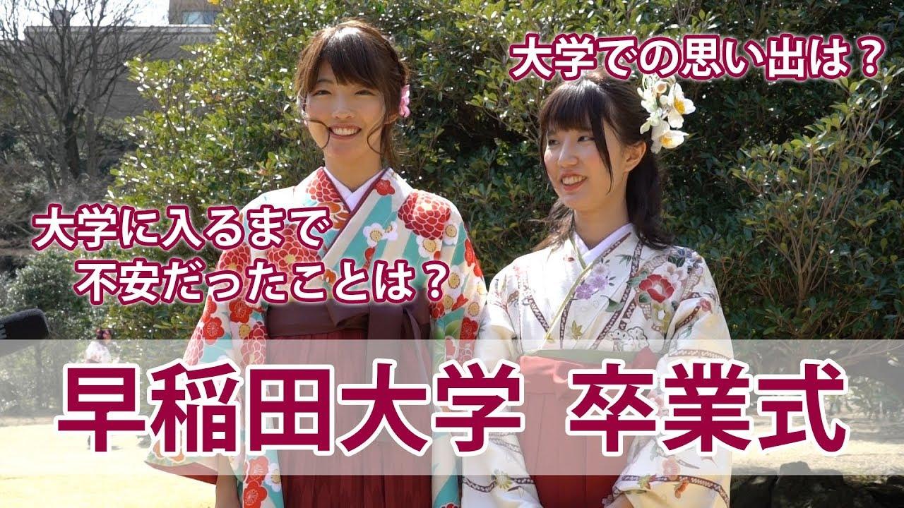 早稲田大学 卒業式インタビュー