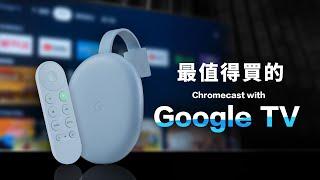 「邦尼評測」最值得買的 ChromecastChromecast with Google TV 開箱評測Android TV 10 , 畫質對比 , 4K HDR 電視棒推薦 優缺點 值不值得買