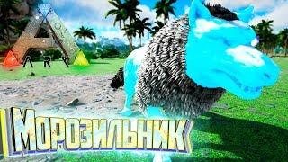 Ледяной ВОЛК - ARK Survival Pugnacia Dinos #8