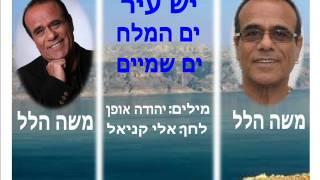 משה  הלל  - יש עיר - ים המלח