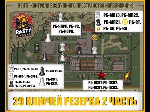 Escape From Tarkov || 29 КЛЮЧЕЙ РЕЗЕРВА 2 ЧАСТЬ