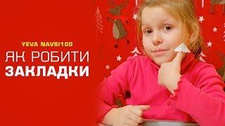як зробити квіти з паперу відео російською мовою