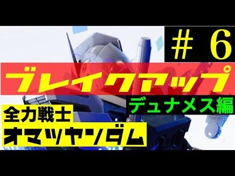 ガンブレ ブレイク アップ 【FF14】ガンブレイカー開幕スキル回し(5.0レベル80)だまし討ち対応版...