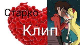 Клип Старко на песню Nentori