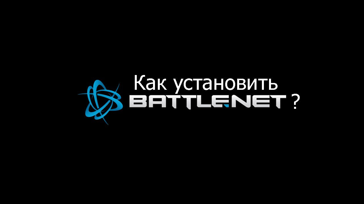 Battle net скачать лаунчер - a7