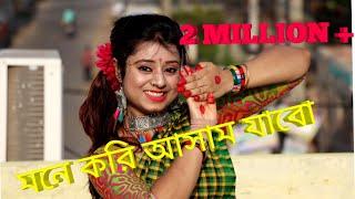 মনে করি আসাম যাবো নাচ/ Mone Kori Assam Jabo Dance/ Assam Jabo/ Folk Dance/ Jhilik Choreography