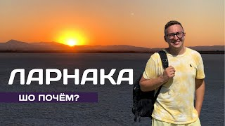 Ларнака Шо почём Соленое озеро и самый большой аквапарк Кипра