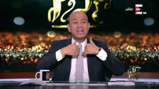 عمرو أديب: تولع الإخوان على الدنيا كلها .. أنا يهمني إبن بلدي الراجل ده عايز حد يغيثه