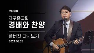 [지구촌교회] 주일예배 경배와 찬양 | 2021.03.…