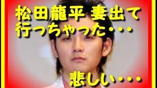 松田龍平の妻が子供を置いて男のところに出て行ったという・・ 【松田龍...