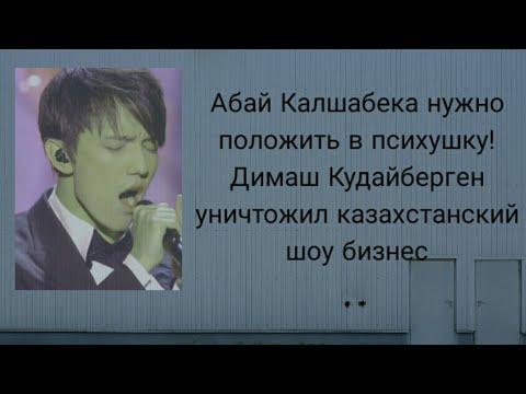 Абай Калшабек нужно положить в психушку Димаш Кудайберген уничтожил казахстанский шоу бизнес