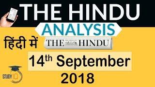 14 September 2018 - The Hindu Editorial News Paper Analysis - [UPSC/SSC/IBPS] Current affairs
