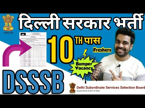 Delhi Government / 10th Pass / DSSSB Recruitment 2021 / Male Female / Freshers / Bumper Vacancy Out🙏