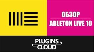 Ableton Live 10 - наиболее полный обзор