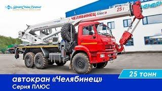 Автокран «Челябинец» 25 тонн. Серия ПЛЮС.