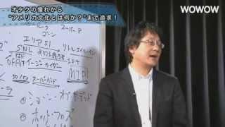 YouTube動画:町山智浩の映画塾!「宇宙人ポール」<予習編> 【WOWOW】#65