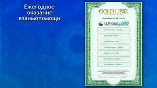 Отзывы о Голд Лайн. Презентация / GoldLine
