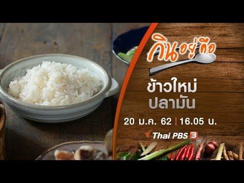 ข้าวใหม่ ปลามัน - วันที่ 20 Jan 2019