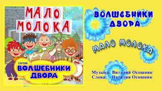 Волшебники двора - Мало молока/Песня