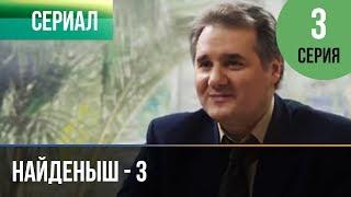 ▶️ Найденыш - 3 3 серия - Мелодрама | Русские мелодрамы