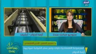 بالفيديو .. الفقي: توقيع مصر اتفاقية مع النقد الدولي يخفّض سعر الدولار
