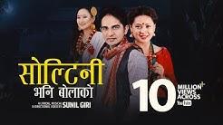 Sunil Giri & Melina Rai - Soltini Bhani Bolako(सोल्टिनी भनि बोलाको )ft. Urmila Gurung   Kaura Song