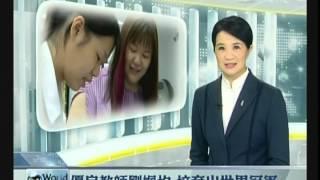 VTS 01 1大愛新聞採訪愛心教師劉姵均