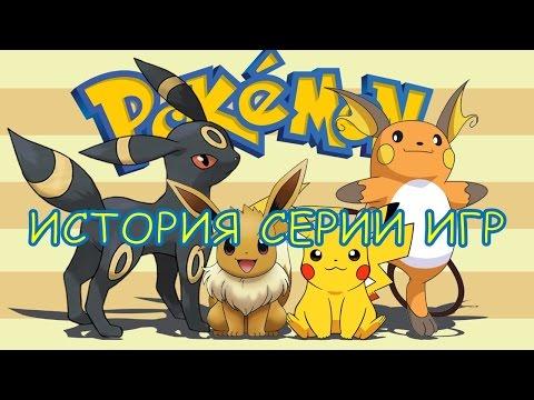 Pokemon история серии игр - Часть 1