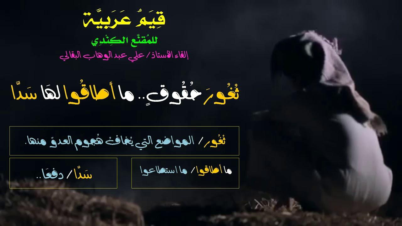 قصيدة ( قيّم عربيّة ) للصف الثالث الإعدادي/ الجزء الأول/ علي البقالي -  YouTube