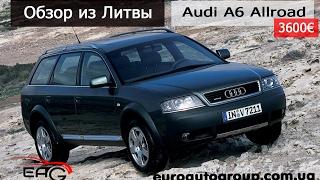 Обзор Из Литвы, 3600 Евро В Литве, Audi A6 Allroad C5, 2.5 Tdi, 2003г, Автомат, Дизель.