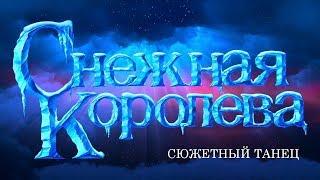 """Конкурс """"Снежная Королева"""", 5-11 кл. Сюжетный танец (2018)"""