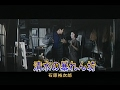 清水の暴れん坊 (カラオケ) 石原裕次郎