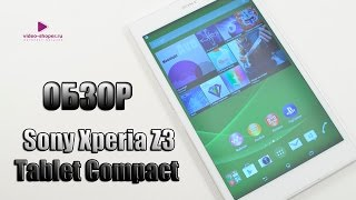 Sony Xperia Z3 Tablet Compact Отличный гаджет!(, 2014-11-30T14:21:35.000Z)