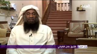 #ورتل القرآن: الشيخ عادل الكلباني