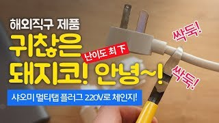 샤오미 멀티탭 개조! 해외 직구 제품 한국형 220V …